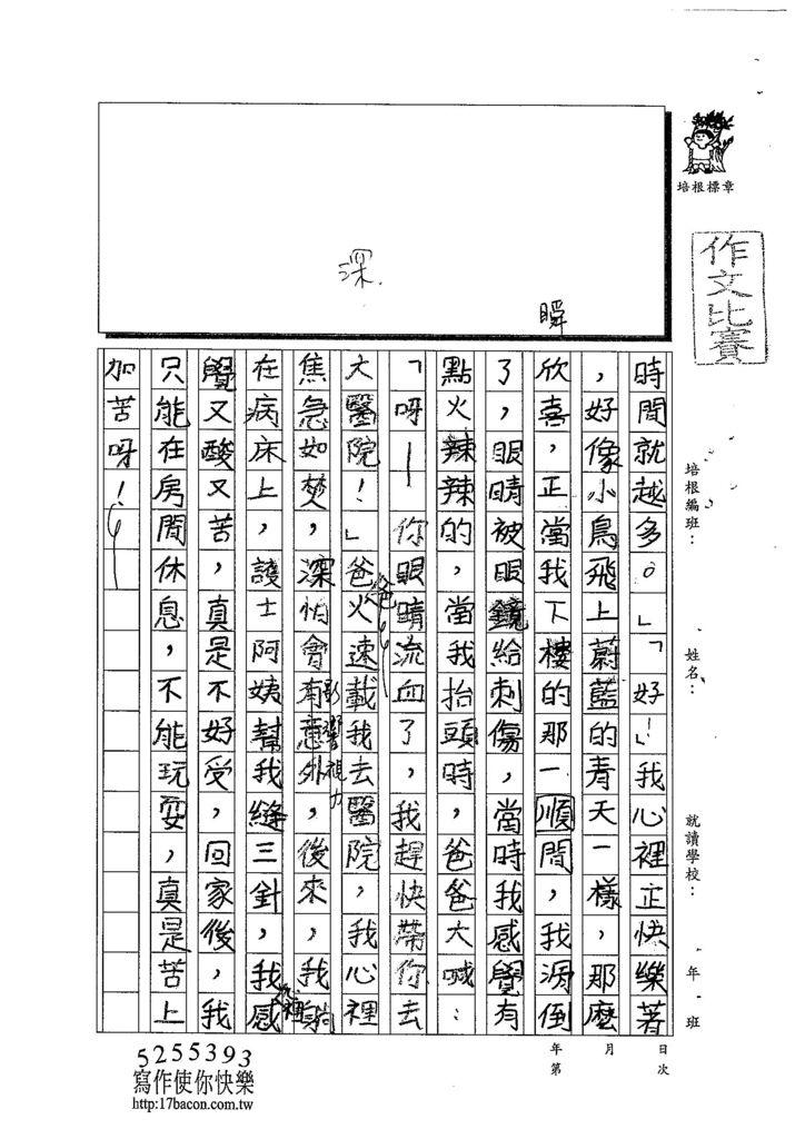 103W4105陳冠穎 (2)