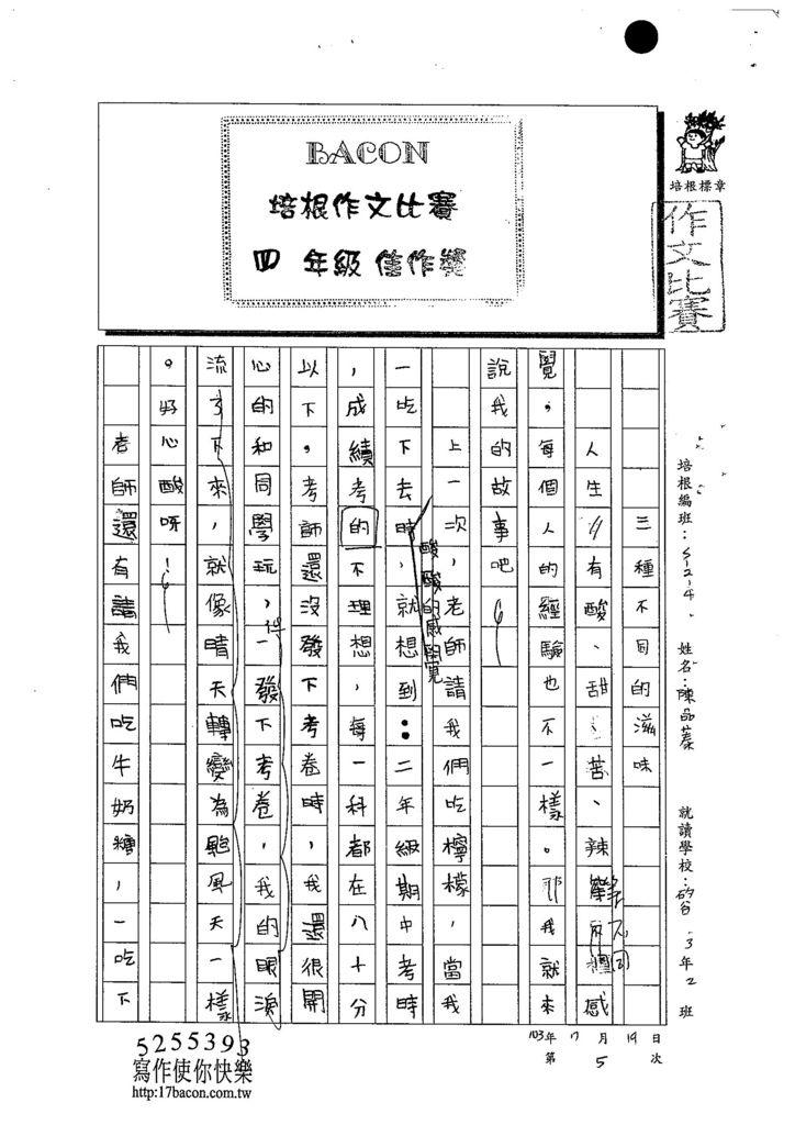 103W4105陳品蓁 (1)