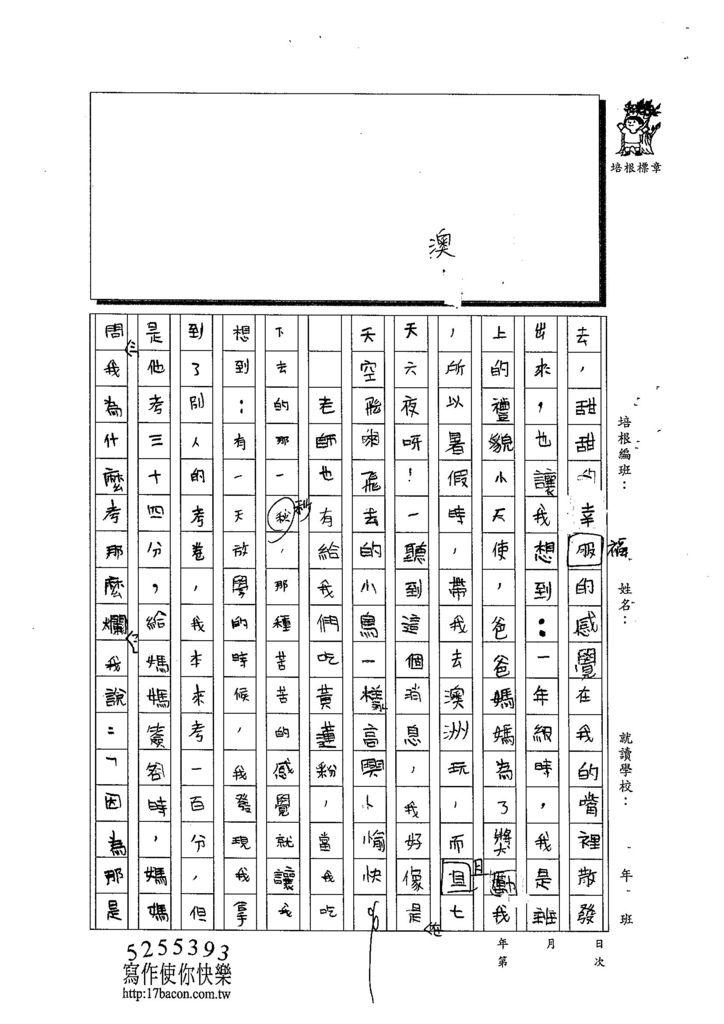 103W4105陳品蓁 (2)