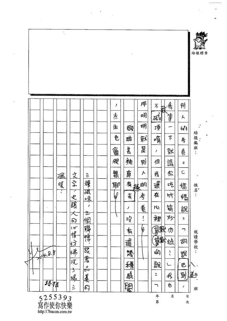 103W4105陳品蓁 (3)