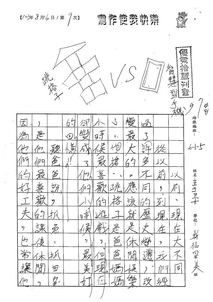 103W5109王于晏 (1)