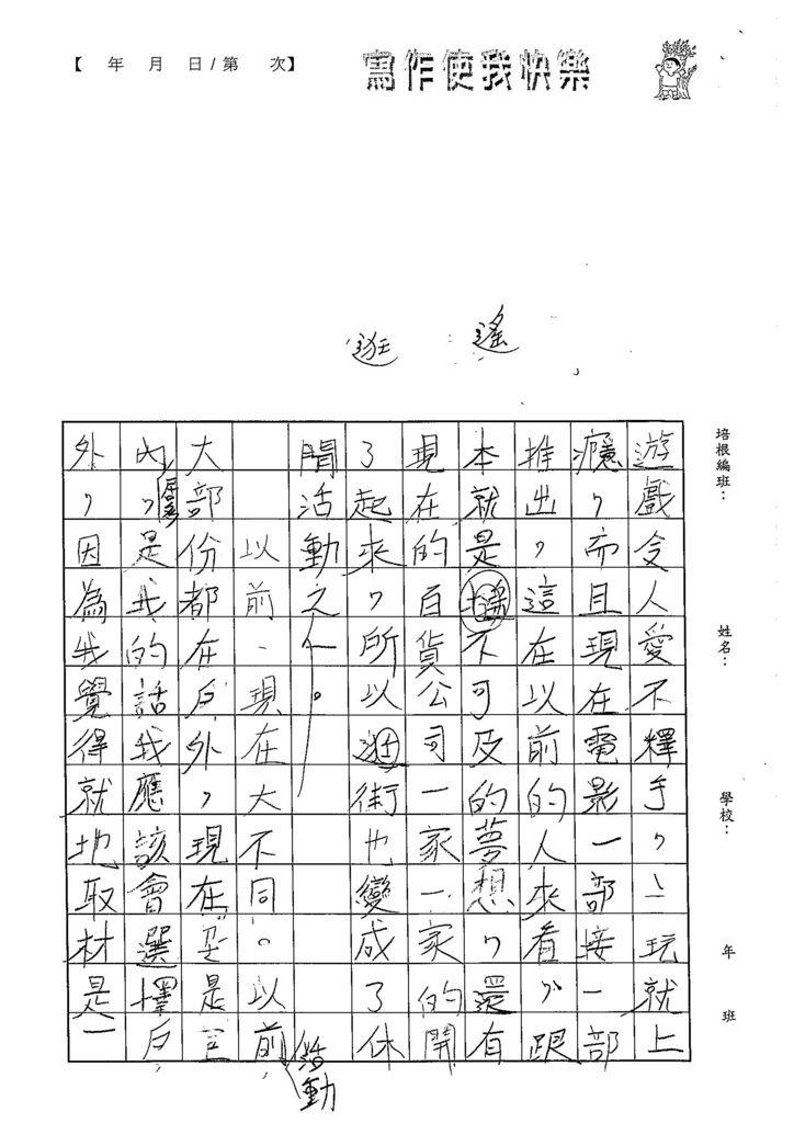 103W5109王于晏 (3)