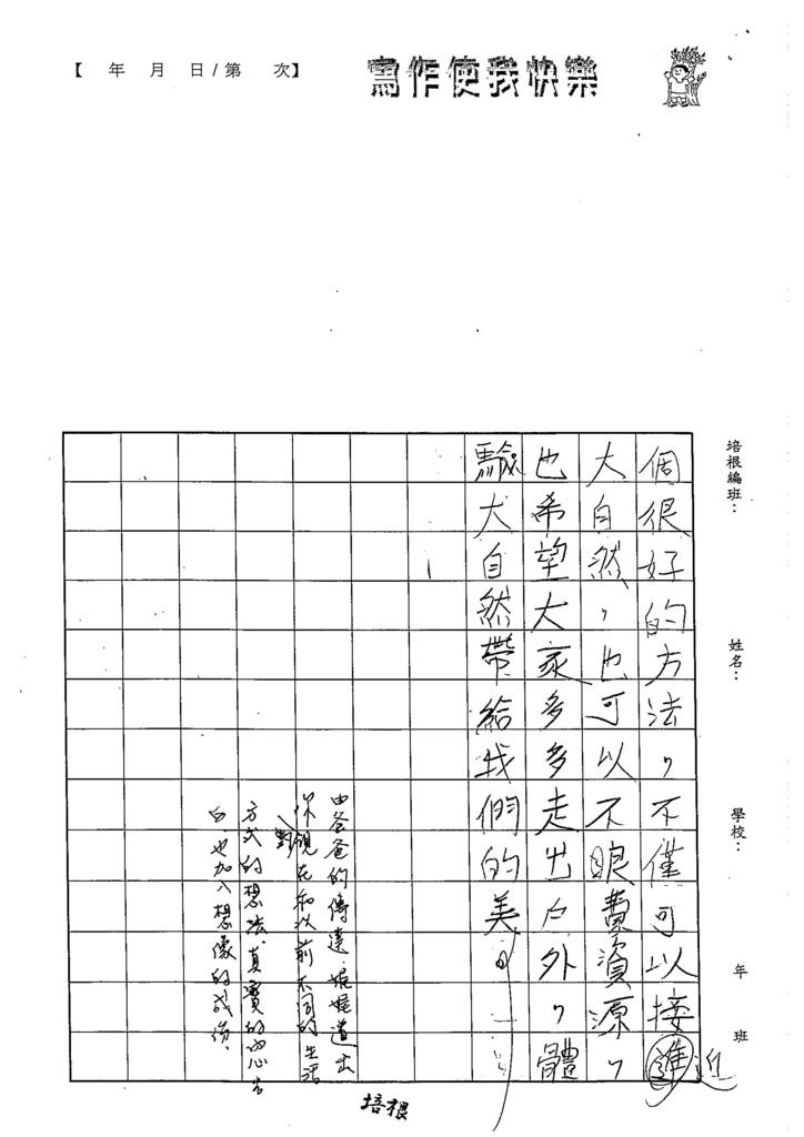 103W5109王于晏 (4)