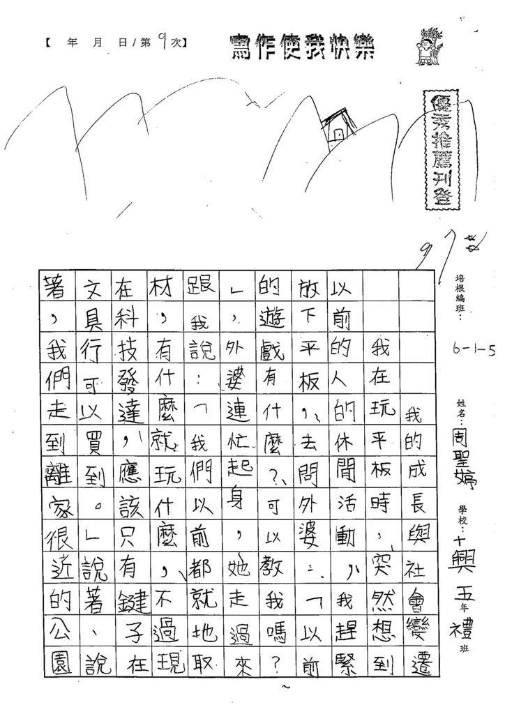 103W5109周聖婷 (1)