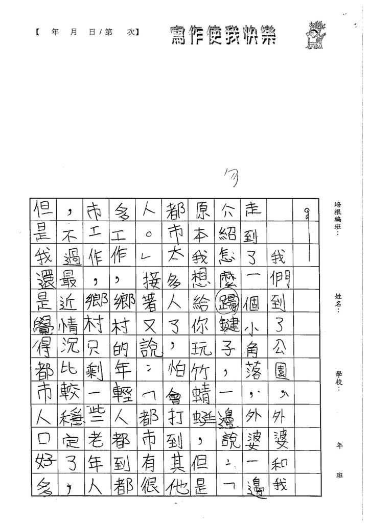 103W5109周聖婷 (2)