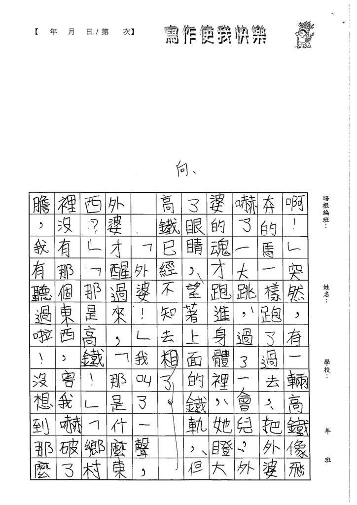 103W5109周聖婷 (3)