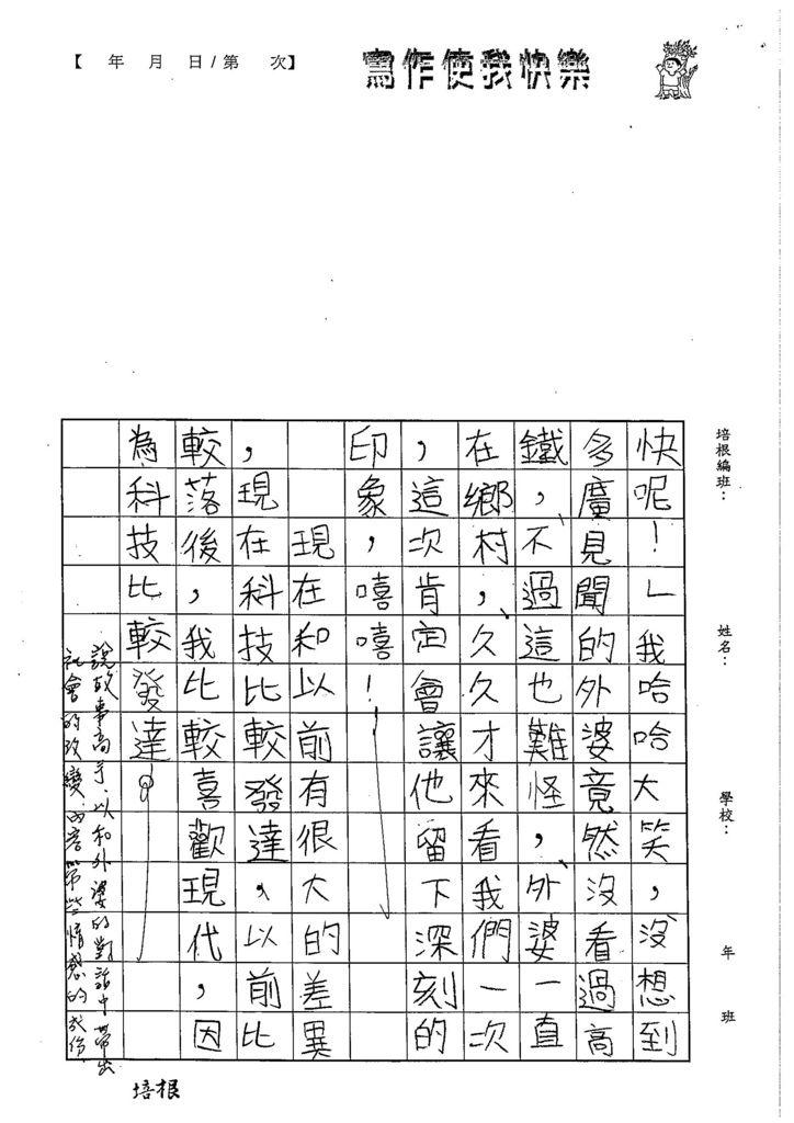 103W5109周聖婷 (4)