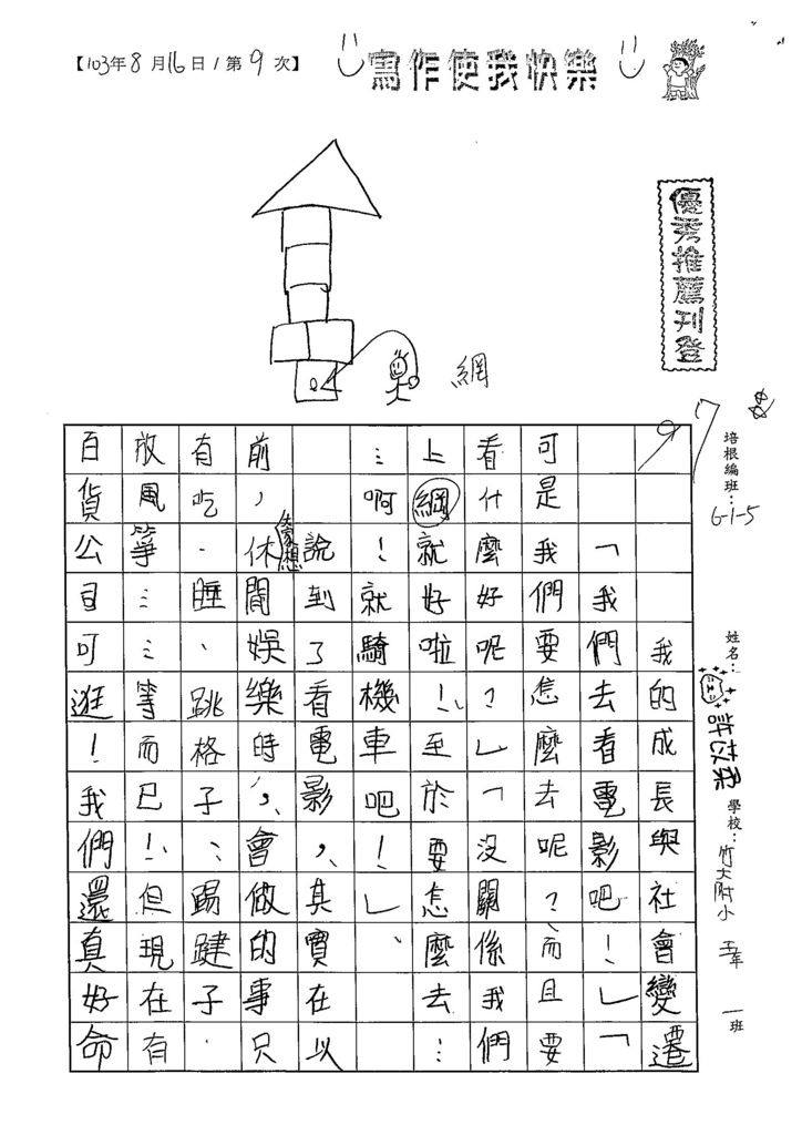 103W5109許苡柔 (1)