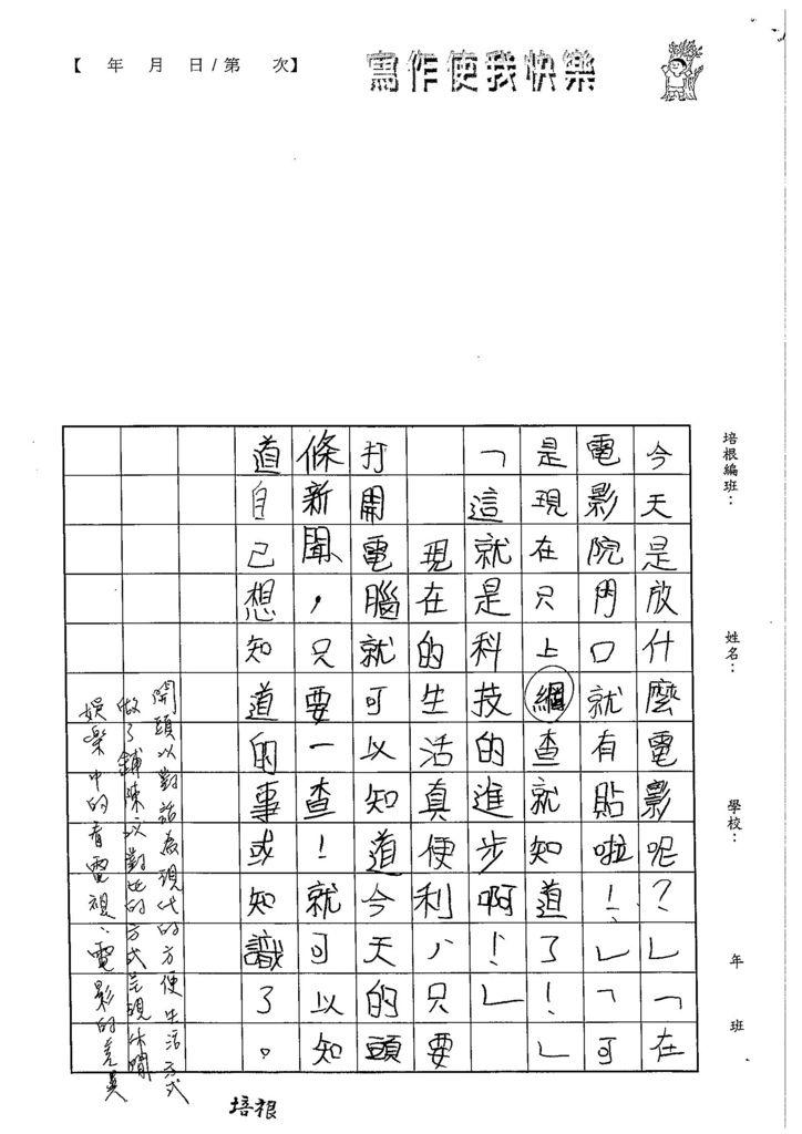 103W5109許苡柔 (3)