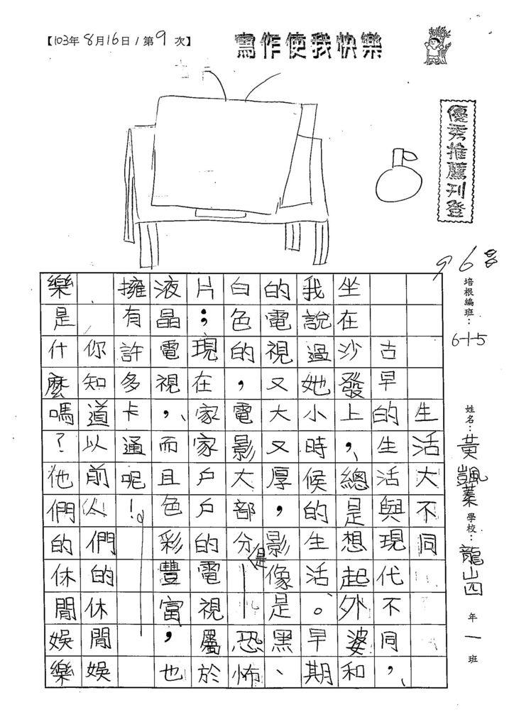 103W5109黃颽蓁 (1)