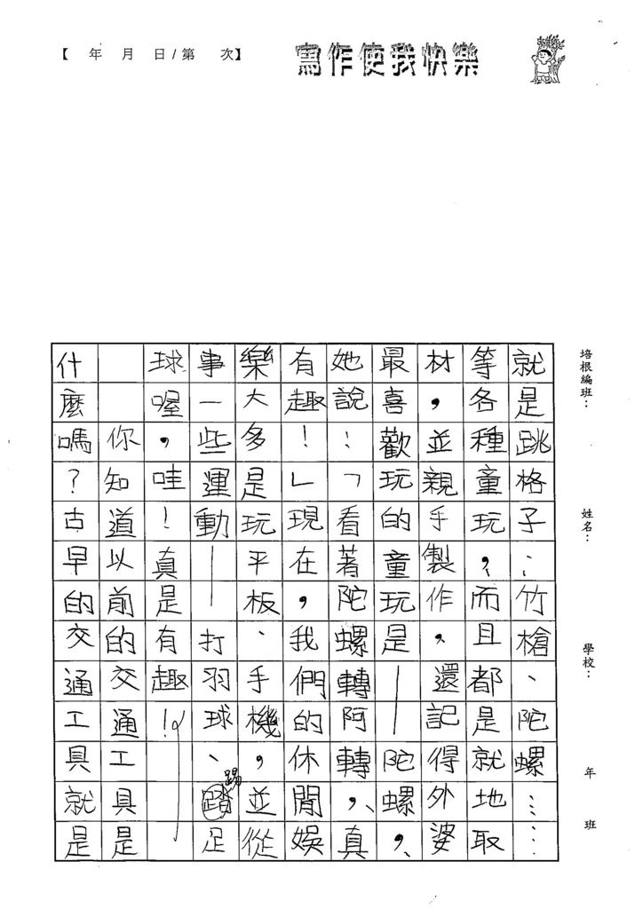 103W5109黃颽蓁 (2)