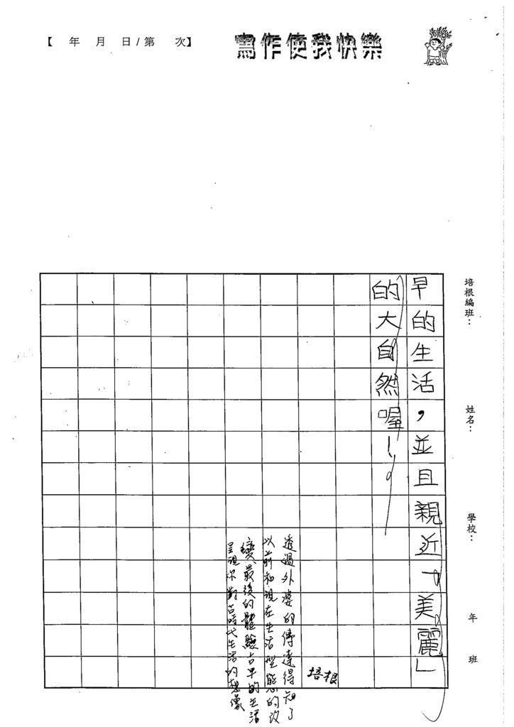 103W5109黃颽蓁 (4)