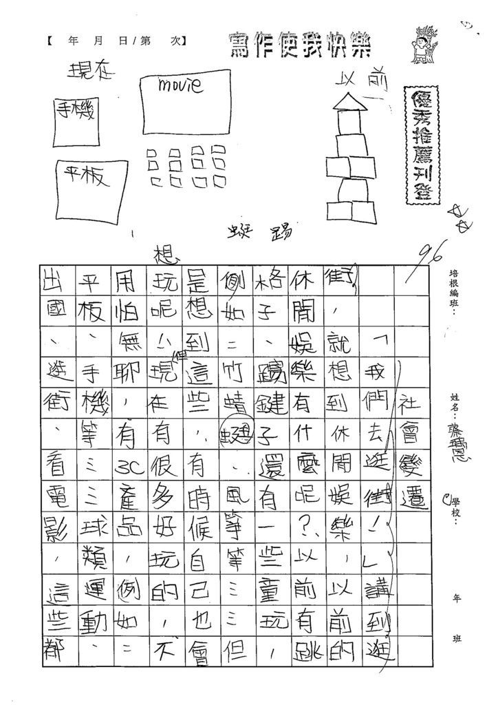 103W5109蔡瑀恩 (1)