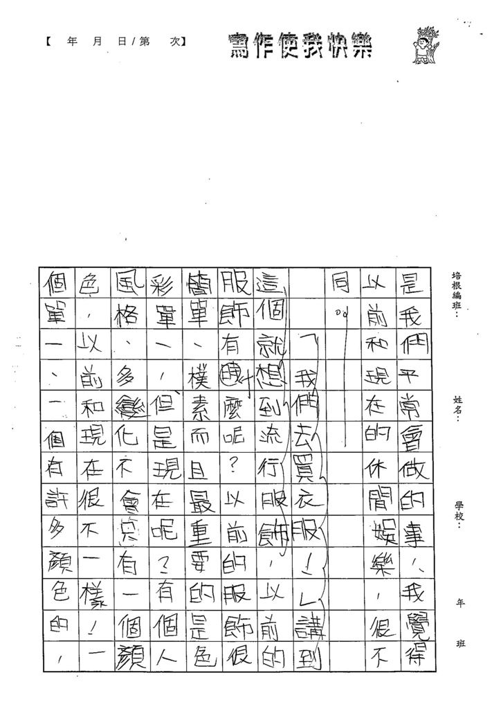 103W5109蔡瑀恩 (2)