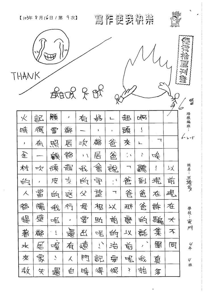 103W5109王靖文 (1)