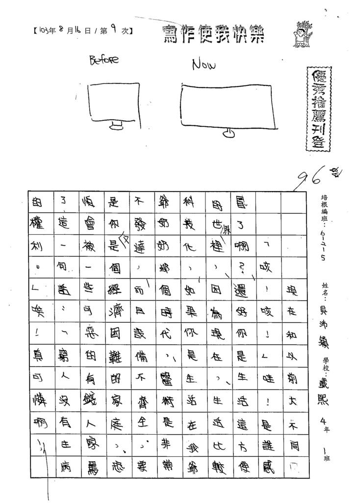 103W5109吳沛穎 (1)