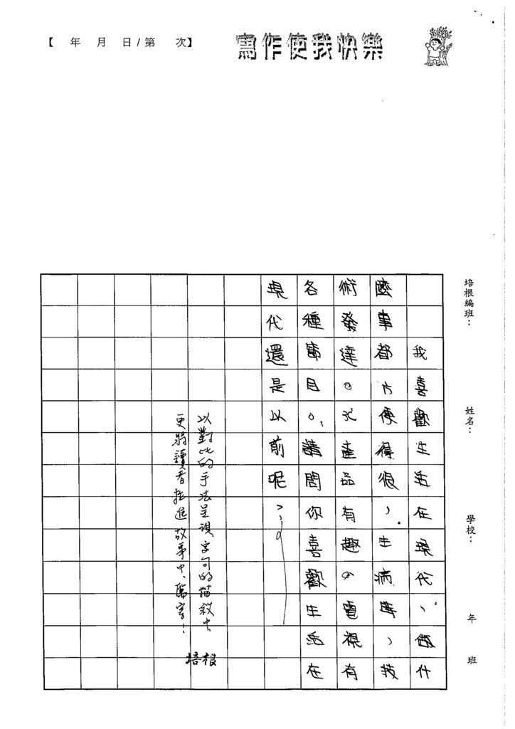 103W5109吳沛穎 (4)