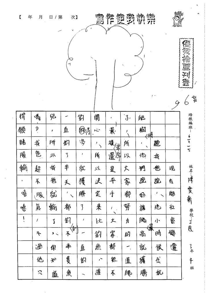 103W5109陳雯新 (1)