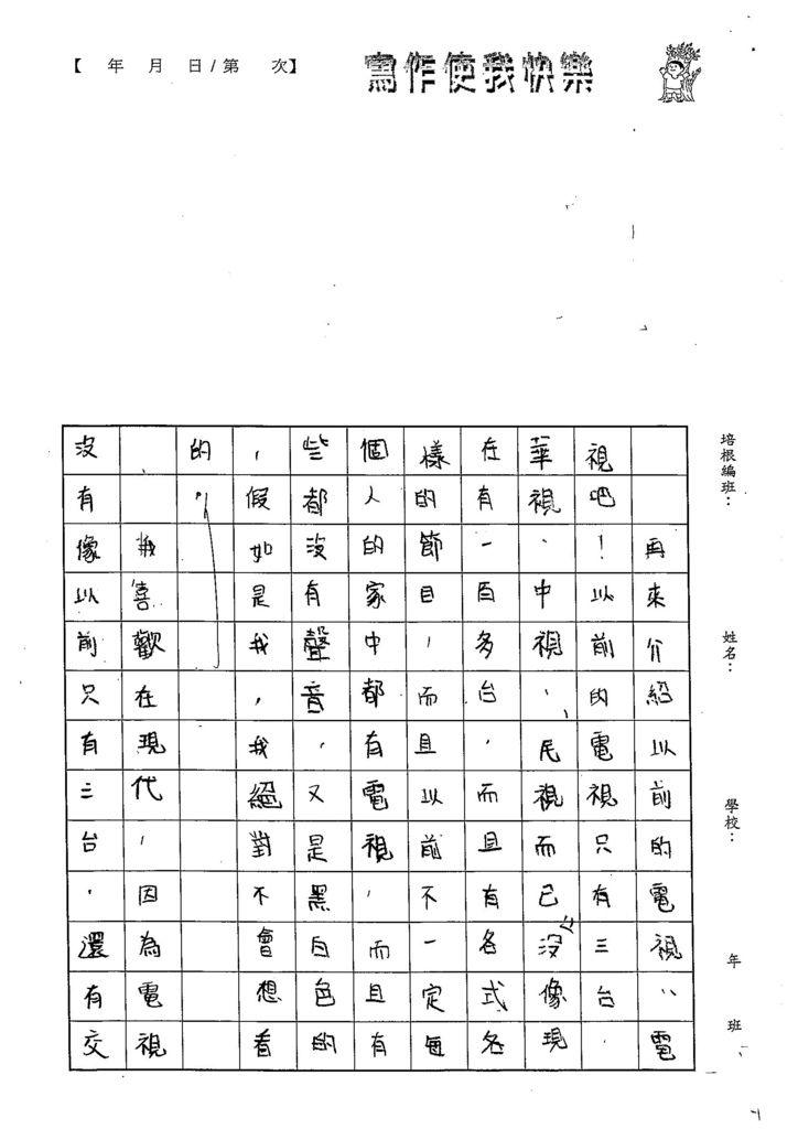 103W5109陳雯新 (3)