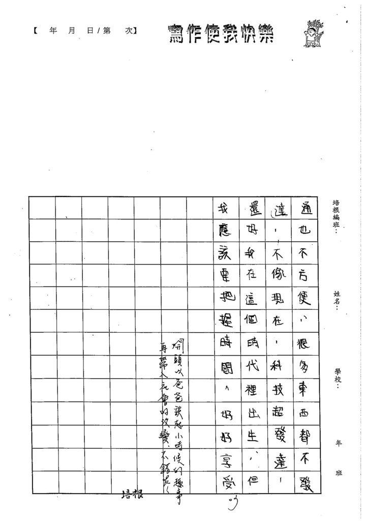 103W5109陳雯新 (4)