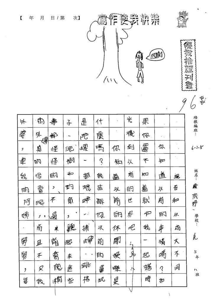 103W5109龐成妤 (1)