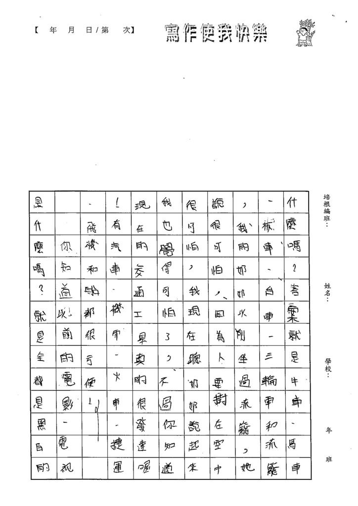 103W5109龐成妤 (3)
