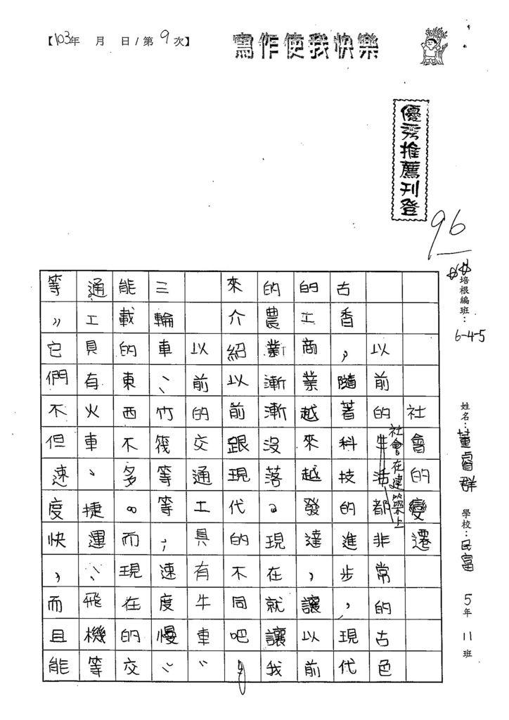 103W5109董睿群 (1)