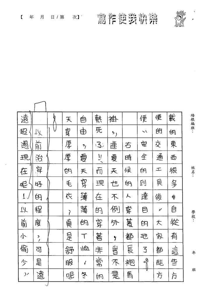 103W5109董睿群 (2)