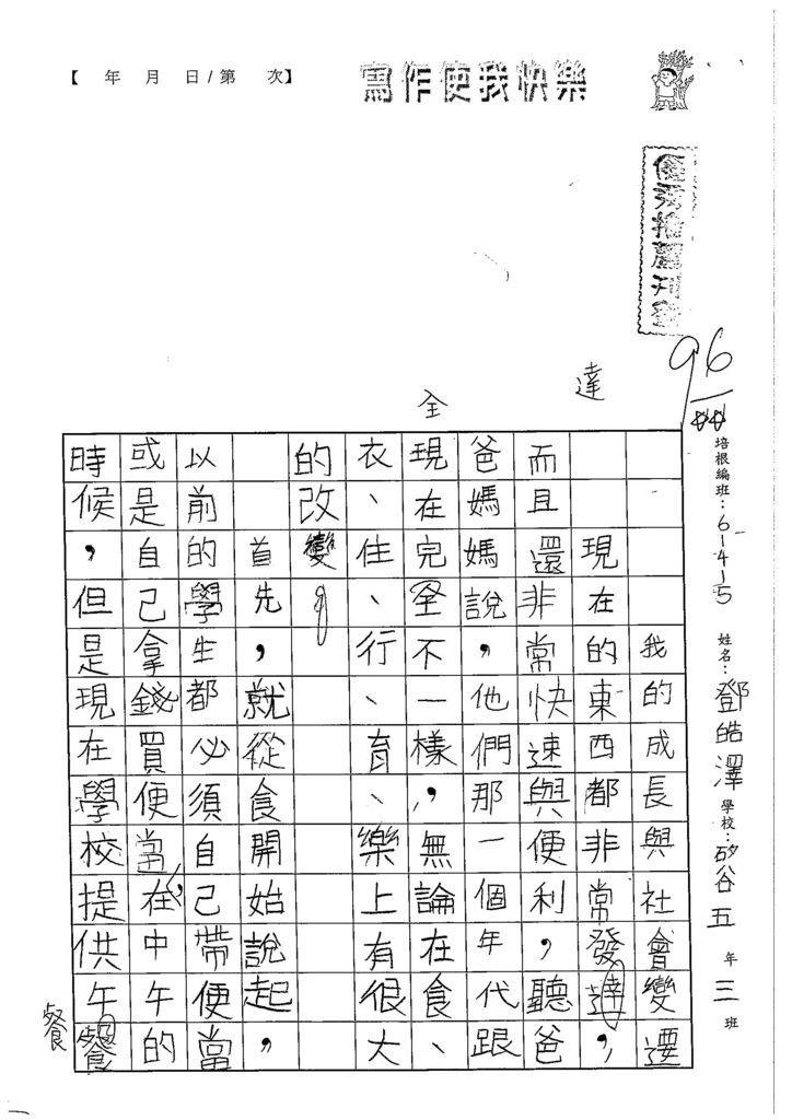 103W5109鄧皓澤 (1)