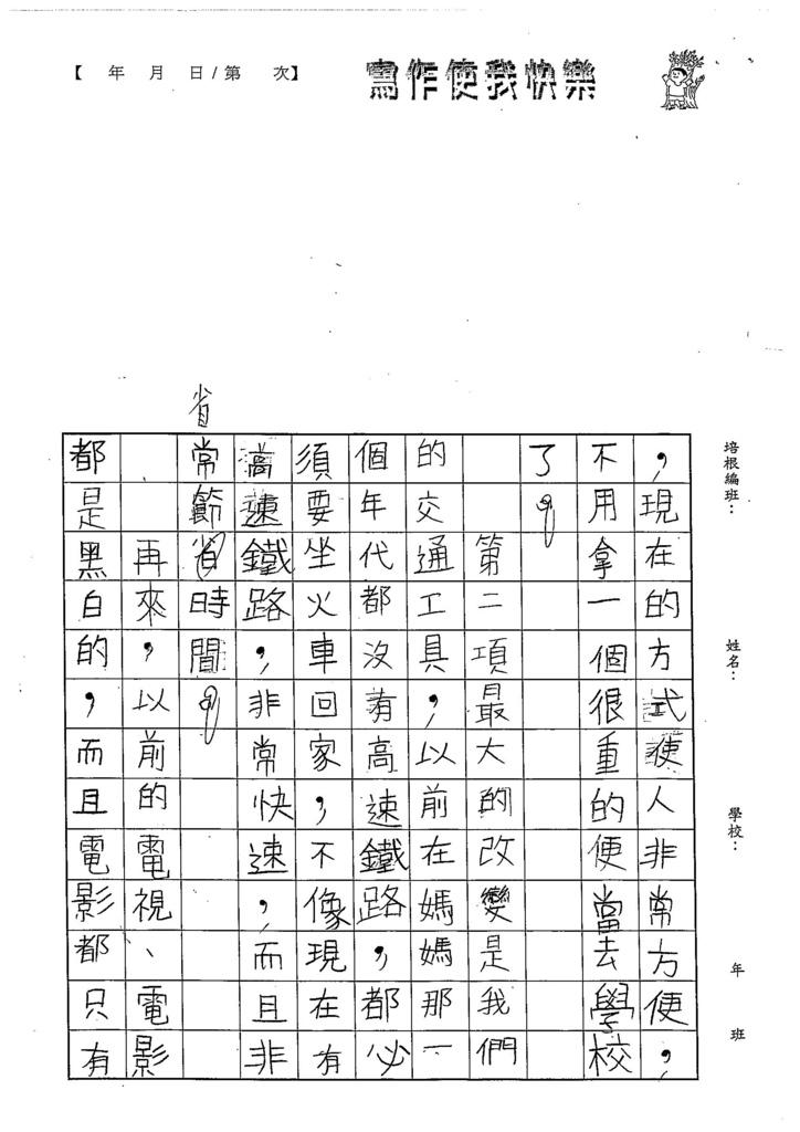 103W5109鄧皓澤 (2)