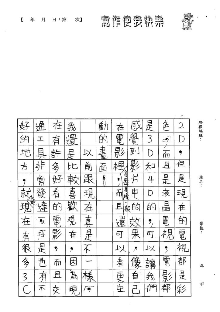 103W5109鄧皓澤 (3)