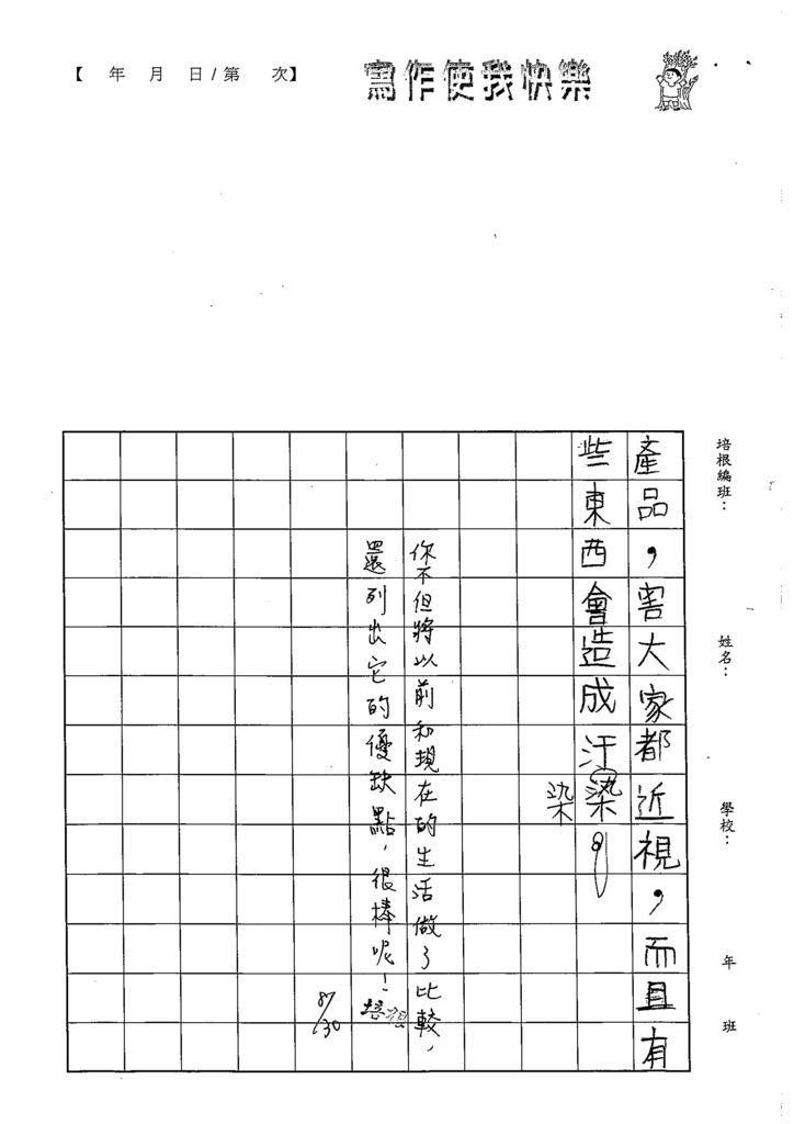 103W5109鄧皓澤 (4)