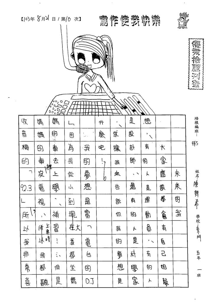 103W5110陳妍希 (1)