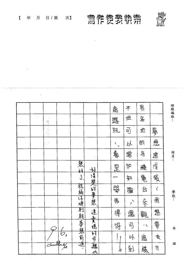 103W5110陳妍希 (3)