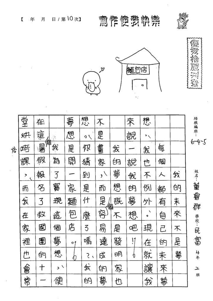 103W5110董睿群 (1)