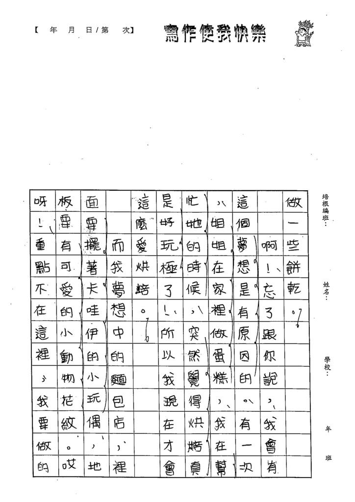 103W5110董睿群 (2)