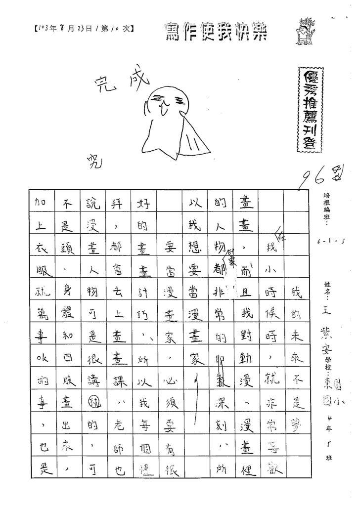 103W5110王紫安 (1)