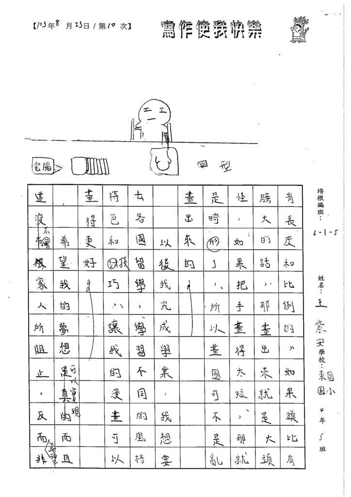 103W5110王紫安 (2)