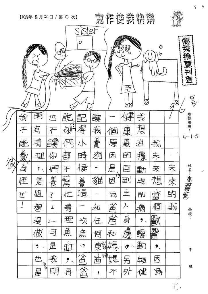 103W5110朱薏蓉 (1)