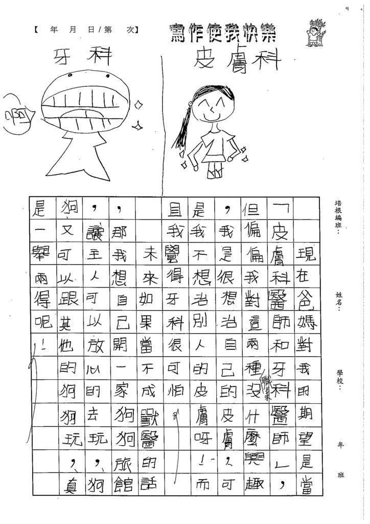 103W5110朱薏蓉 (2)