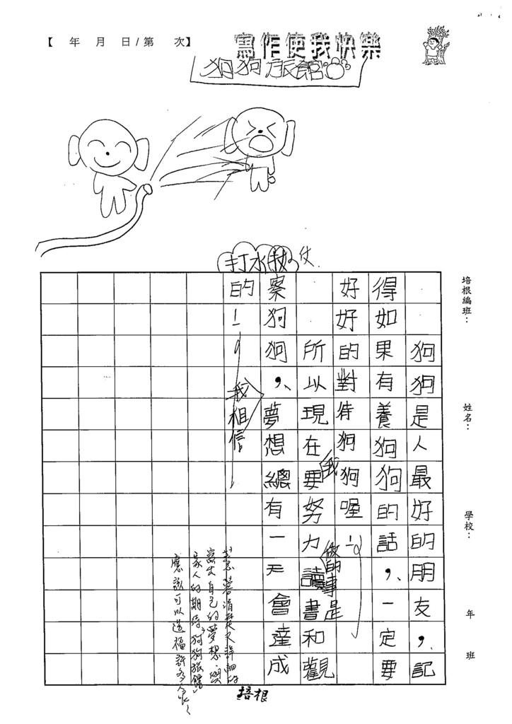 103W5110朱薏蓉 (3)