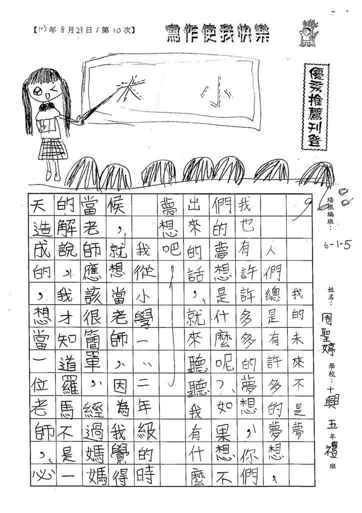103W5110周聖婷 (1)