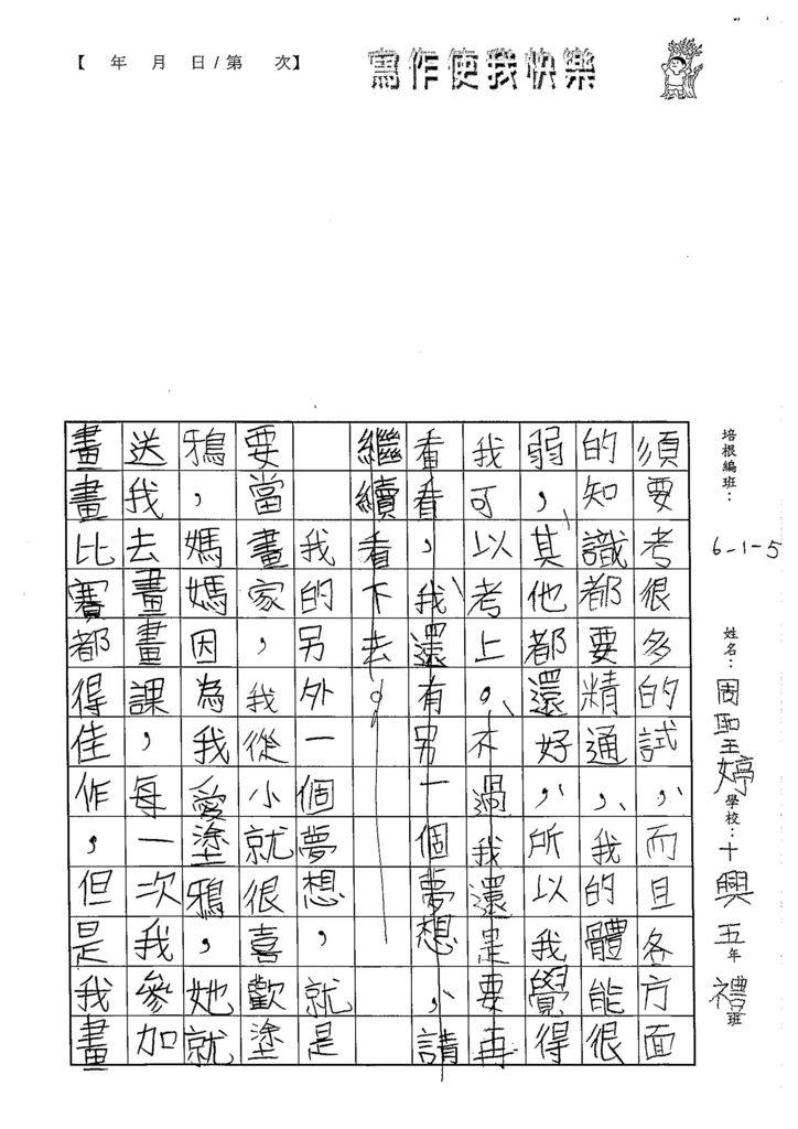 103W5110周聖婷 (2)