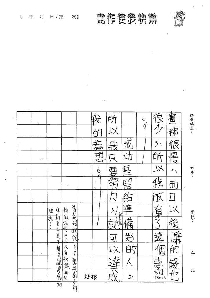 103W5110周聖婷 (3)