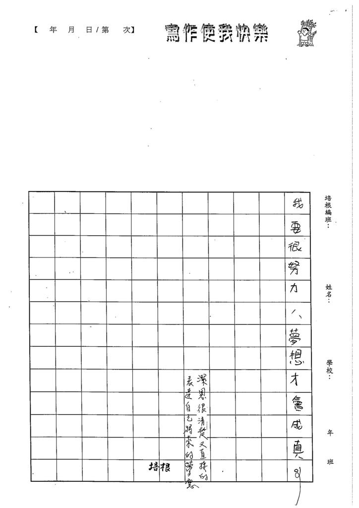 103W5110馬潔恩 (3)