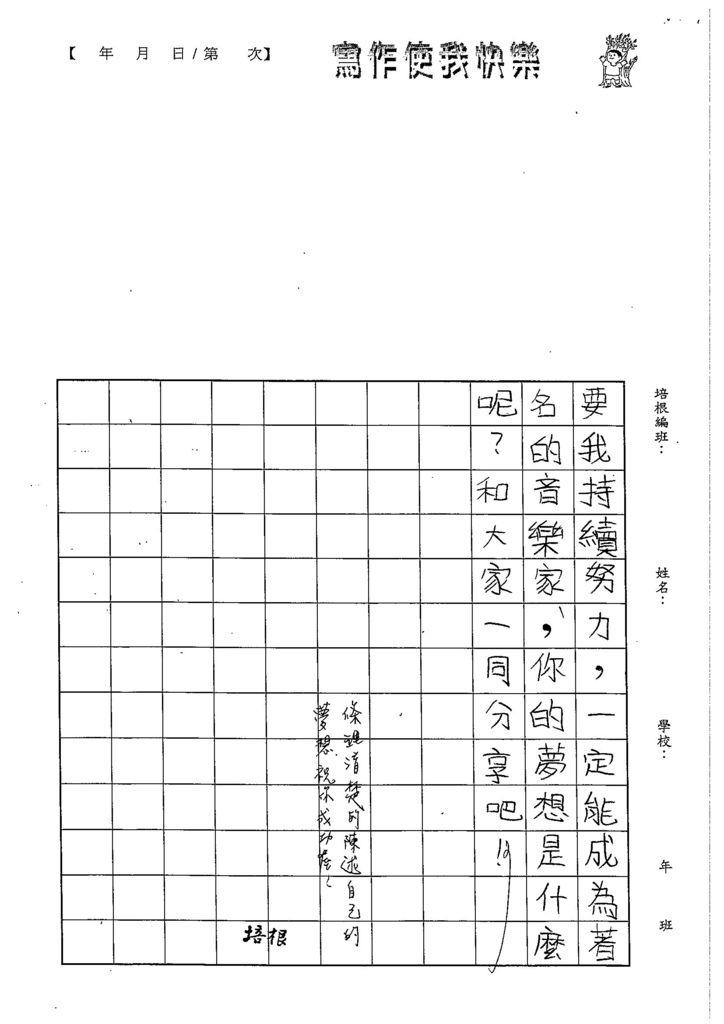 103W5110黃颽蓁 (3)