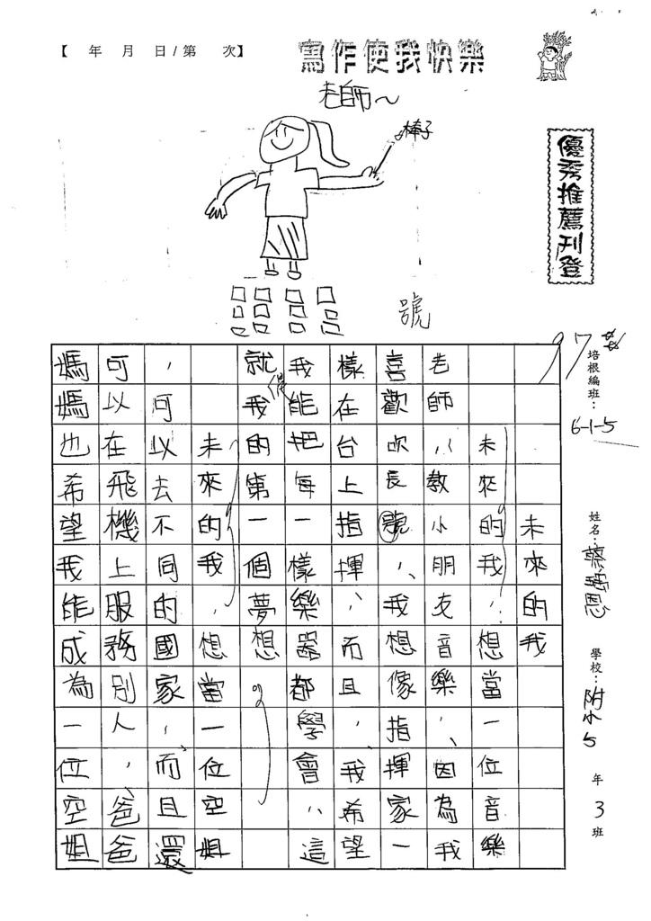 103W5110蔡瑀恩 (1)