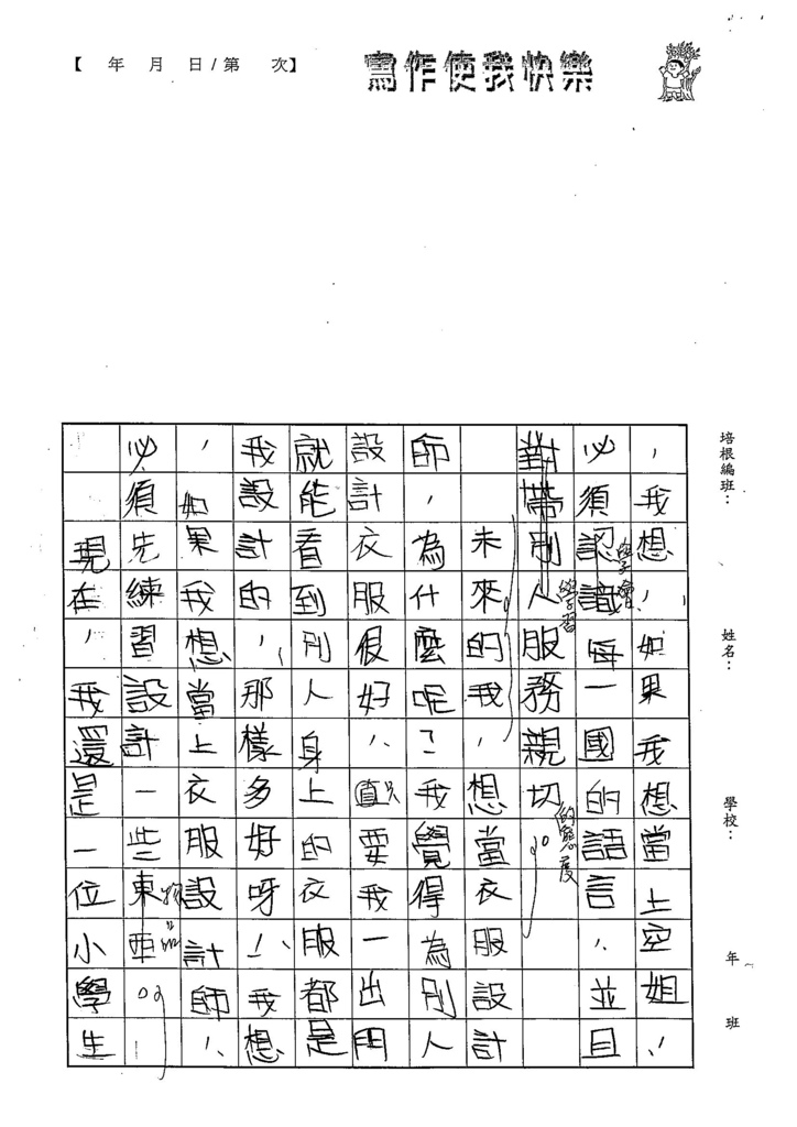 103W5110蔡瑀恩 (2)