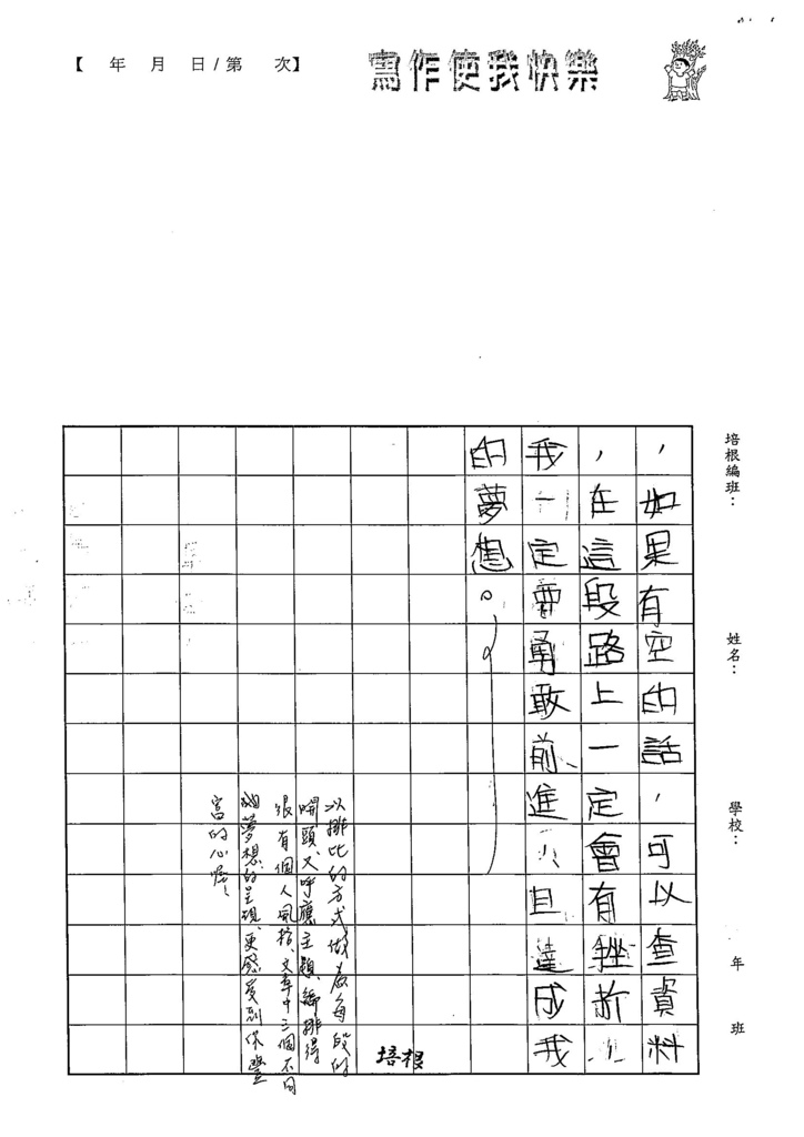 103W5110蔡瑀恩 (3)