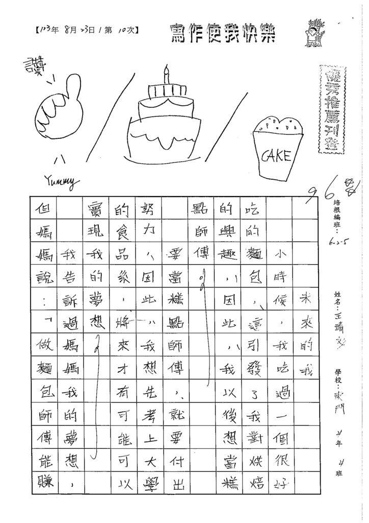 103W5110王靖文 (1)